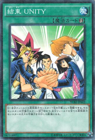 File:Unity-YCB2-JP-MLR.png