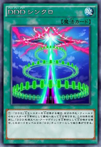 File:DDDSynchro-JP-Anime-AV.png