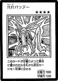 File:PinchHopper-JP-Manga-DM.png