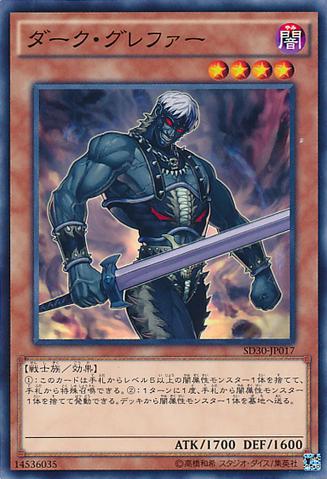 File:DarkGrepher-SD30-JP-C.png