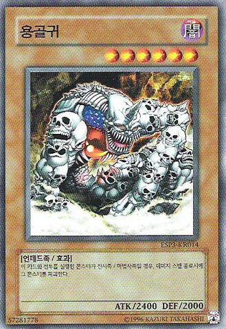 File:RyuKokki-ESP3-KR-C-UE.jpg