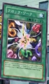 File:Clockwork-JP-Anime-5D-2.png