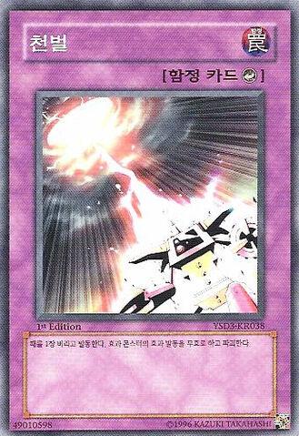 File:DivineWrath-YSD3-KR-C-1E.jpg