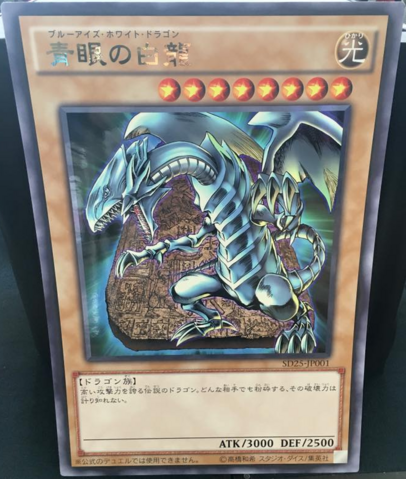 File:BlueEyesWhiteDragon-SD25-JP-UR-GC.png