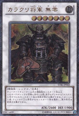 File:KarakuriShogunmdl00Burei-STBL-JP-UtR.jpg