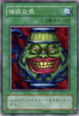 File:PotofGreed-YU-JP-C.jpg