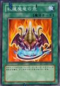 RedDragonVase-JP-Anime-5D