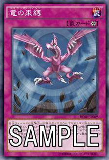 File:DragonsBind-BOSH-JP-OP.png
