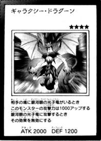 GalaxyDragon-JP-Manga-ZX