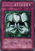 Metalmorph-SD18-JP-C