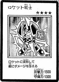 File:RocketWarrior-JP-Manga-DM.jpg