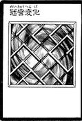 MagicalLabyrinth-JP-Manga-DM