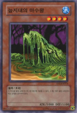 File:BeastkingoftheSwamps-TP5-KR-C-UE.png