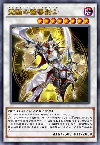 File:EnlightenmentPaladin-JP-Anime-AV.png