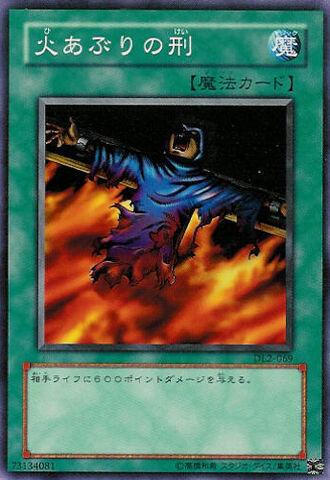 File:FinalFlame-DL2-JP-C.jpg