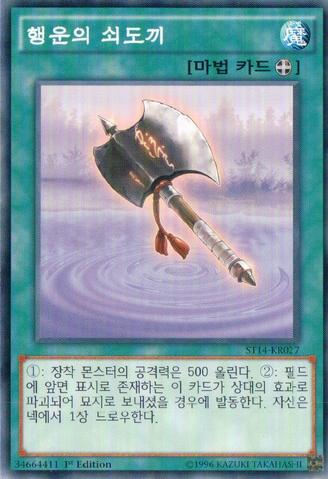 File:LuckyIronAxe-ST14-KR-C-1E.png