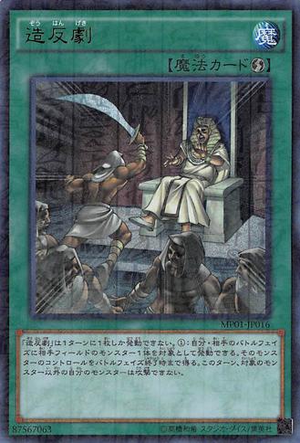 File:Rebellion-MP01-JP-MLUR.png