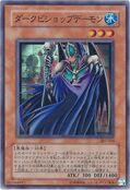 DarkbishopArchfiend-305-JP-SR