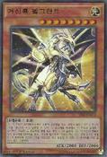 DivineDragonLordFelgrand-SR02-KR-UR-1E