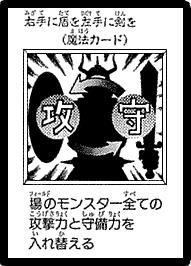 File:ShieldandSword-JP-Manga-DM-2.png