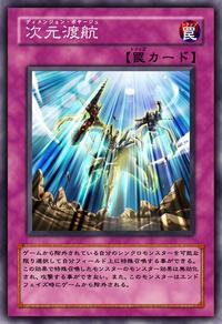 DimensionVoyage-JP-Anime-5D