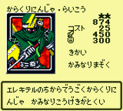 MechanicalNinjaRaikoh-DM4-JP-VG