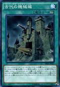 AncientGearCastle-SR03-JP-C