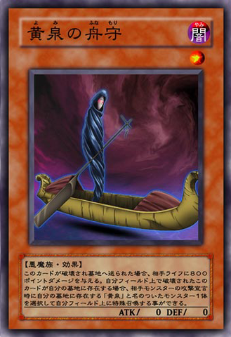 File:AbyssBoatWatchman-JP-Anime-5D.png