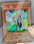 DestinyHERODarkAngel-JP-Anime-GX-2