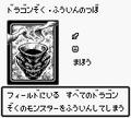 DragonCaptureJar-DM1-JP-VG.png