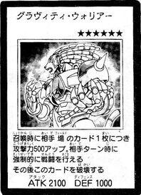 GravityWarrior-JP-Manga-5D