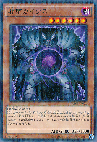 File:CaiustheShadowMonarch-AT08-JP-NPR.png