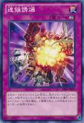 ChainIgnition-SHSP-JP-C