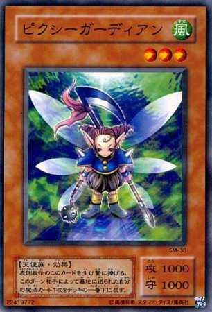 File:FairyGuardian-SM-JP-C.jpg