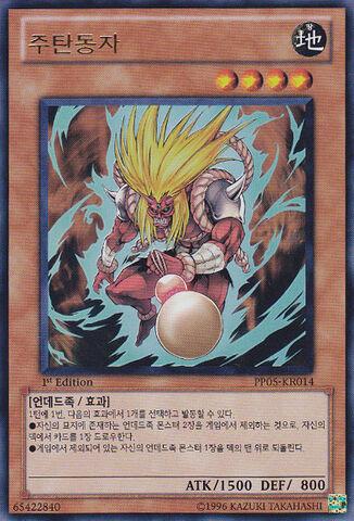 File:Shutendoji-PP05-KR-UR-1E.jpg