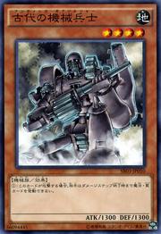 AncientGearSoldier-SR03-JP-C