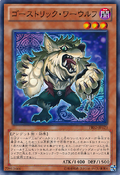 GhostrickWarwolf-PRIO-JP-C