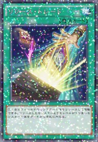 File:TributeTrade-JP-Anime-AV.png