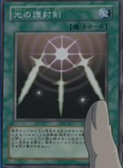 File:SwordsofRevealingLight-JP-Anime-GX.png