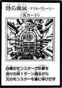 TimeMachine-JP-Manga-R