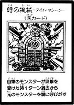 File:TimeMachine-JP-Manga-R.jpg