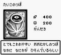 AncientJar-DM1-JP-VG.png