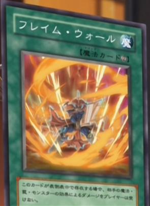 File:FlameWall-JP-Anime-GX.png