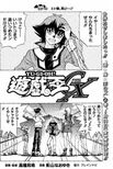 YuGiOh!GXChapter052