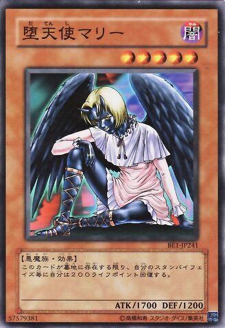 File:DarklordMarie-BE1-JP-C.jpg