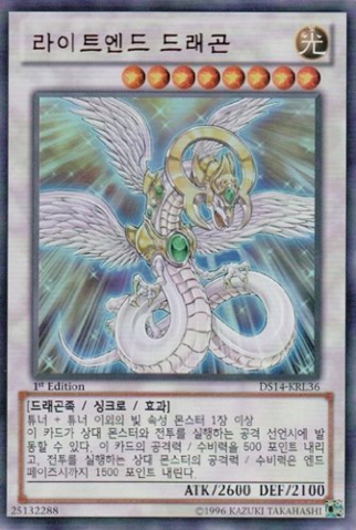 File:LightEndDragon-DS14-KR-UR-1E.png
