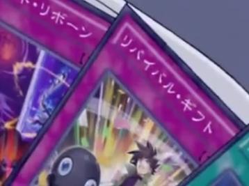File:RevivalGift-JP-Anime-AV.png