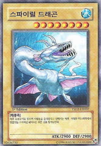 File:SpiralSerpent-YSD3-KR-C-1E.jpg