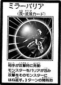 MirrorBarrier-JP-Manga-R