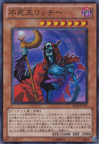 File:FushiohRichie-BE02-JP-SR.png